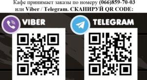Вайбер Телеграм Кафе Свит Донатс